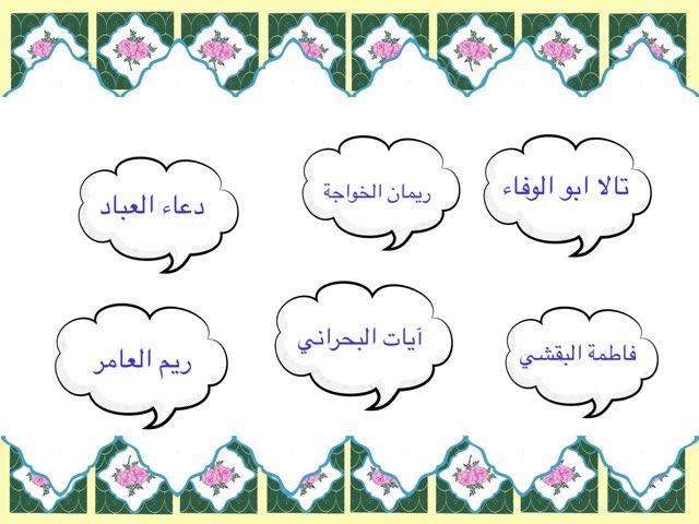 اسماء الطالبات المشاركات ببرنامج رعاية الموهوبين by Haifa Abdullah