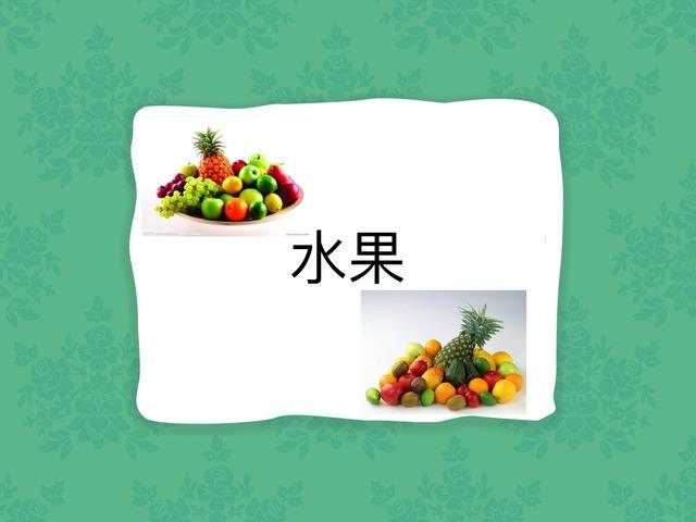 水果 by Bell Chung