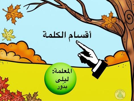 أقسام الكلمة by Laila Baddour