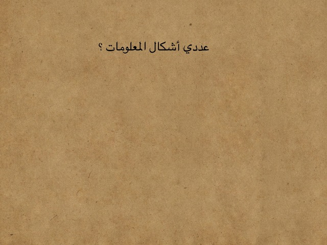 المعلومات by Reem Alqahtani