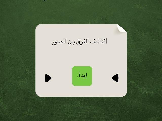 اكتشاف الفرق by Joud Alharbi
