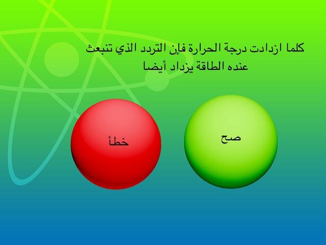 فيزياء 3 by Ahlam Safar