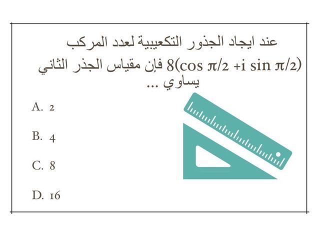 رياضيات ٦ Copy  by nada alawad