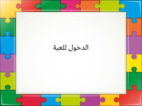 كلمات بحرف النون  by Arwa Abdulrahman