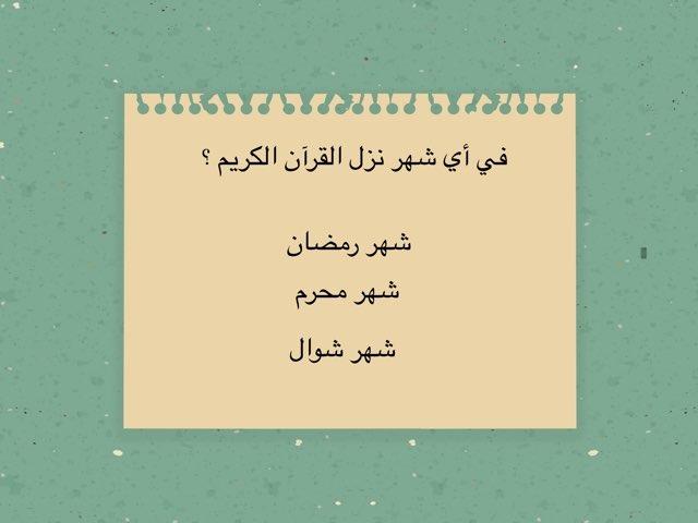 لعبة 11 by بشائر محمد