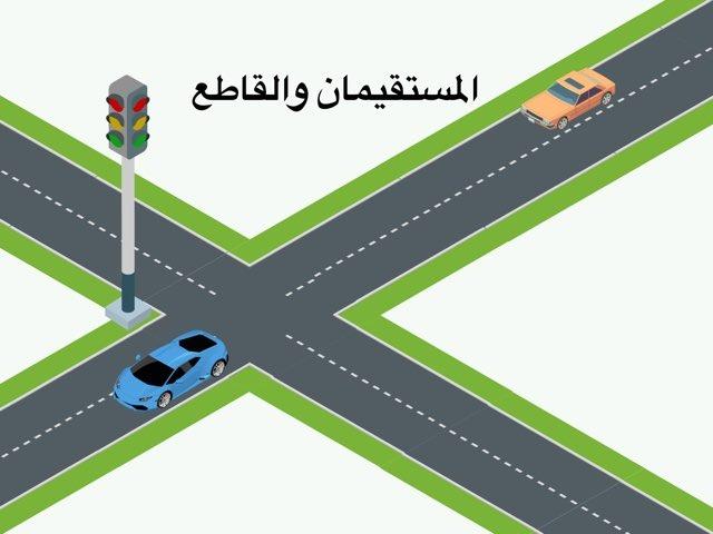 المستقيمان والقاطع by Amal Ali