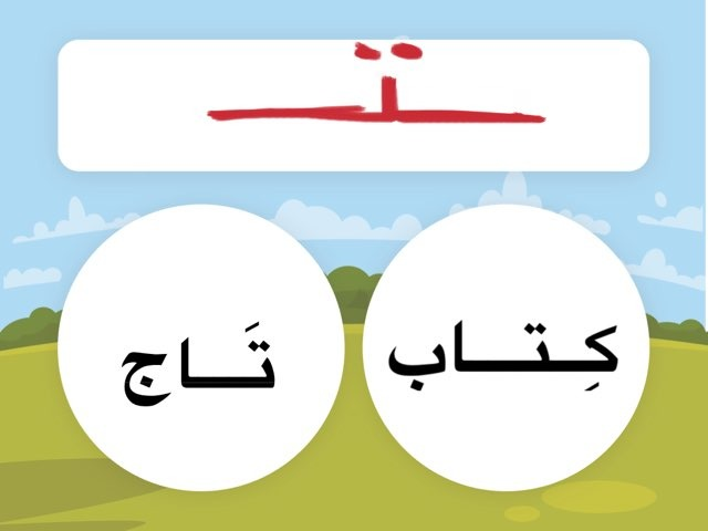 لعبة 149 by Noura Alshalahi