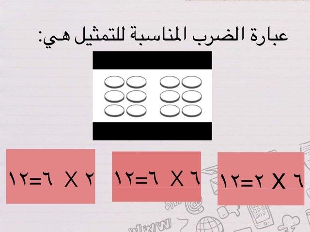 لعبة 6 by عهوود ظ