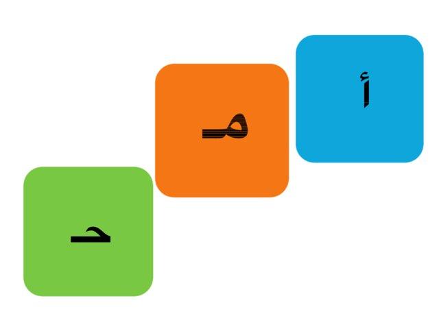 الحرف ح by Amany Alanzy