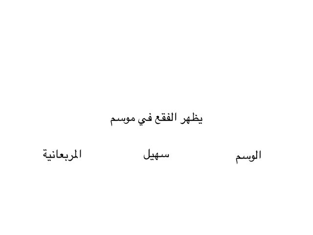 لعبة 4 by Maram Althuwaikh