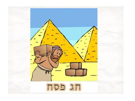 יציאת מצרים by לירוז קוסקס