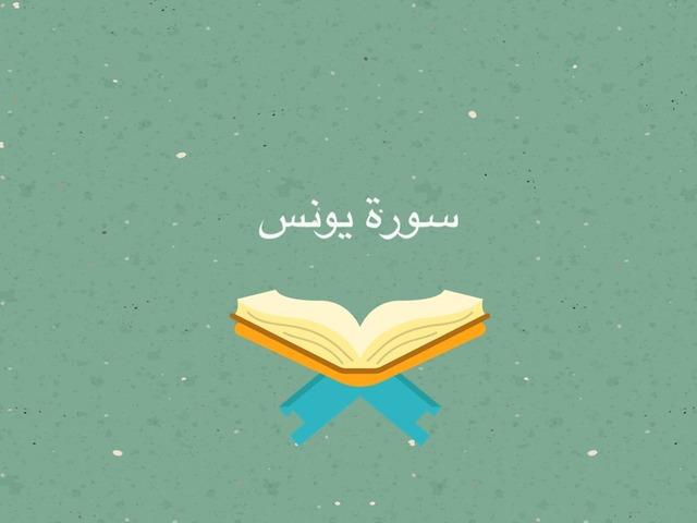 تفسير يونس  by تهاني عبد الرحمن