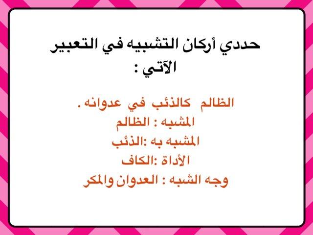 لعبة 92 by براءة محمد الامير الامير