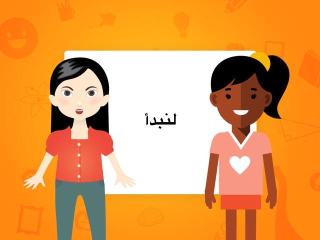 مشروع الاول الصف الخامس by Hana Ali