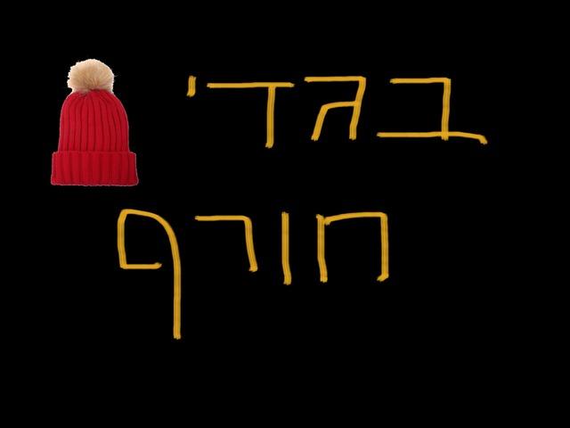 בגדי חורף by נועה יוסף