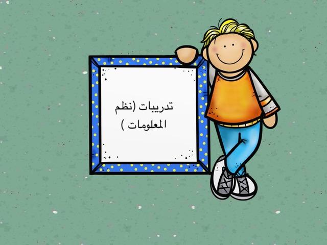 تدريبات نظم المعلومات by Abeer Alabeer