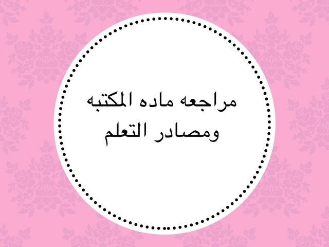 مراجعه ماده المكتبه١٠ by ايمان
