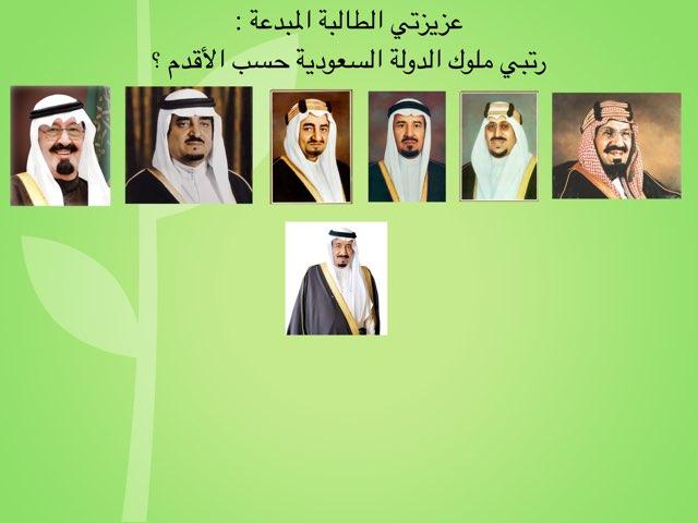ملوك السعودية by زياد الانصاري