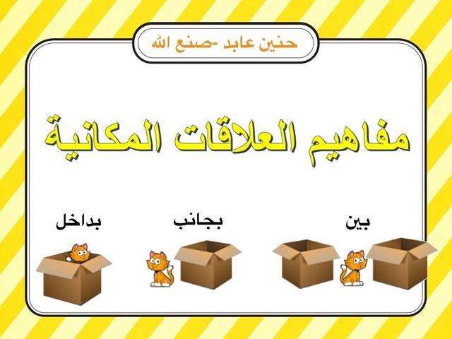 مفاهيم العلاقات المكانية by Hanen Sanallah