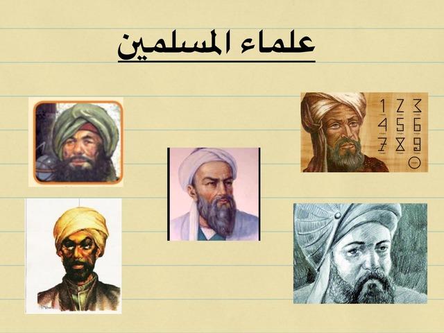 علماء الحضاره الاسلامية by Nora Alhajri