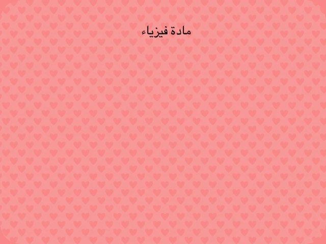 لعبة 6 by awa mq