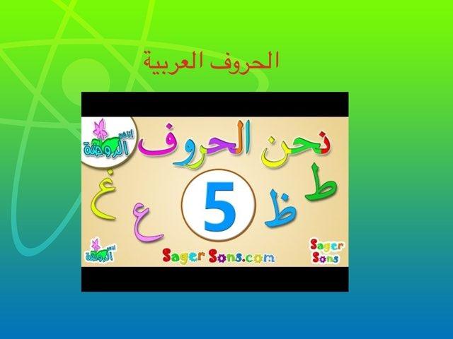لعبة 4 by Rania Jaber