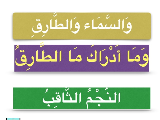 الطارق by Hnoooy Hnoooy