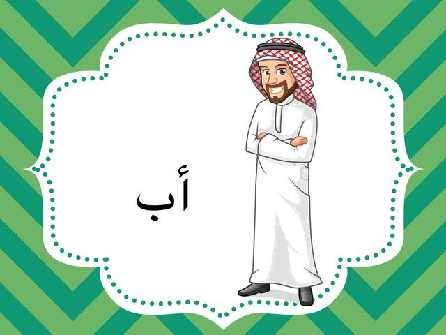 التصور البصري ( أب_ أسرة - أصدقاء ) by حنان الديحاني