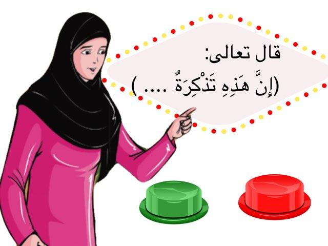 لعبة 129 by Fatema alosaimi