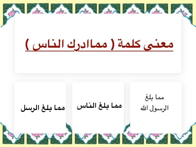الحياء   by Naeema Slobaidli
