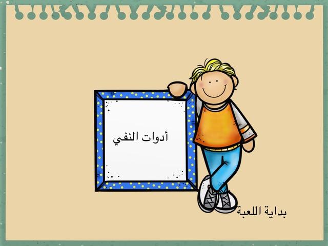 أدوات النفي by Asmaa Badr