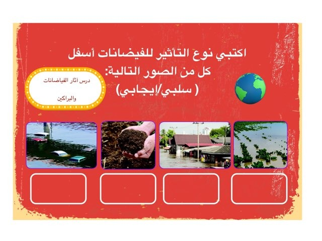 آثار الفياضانات  by Emee Al Khashti