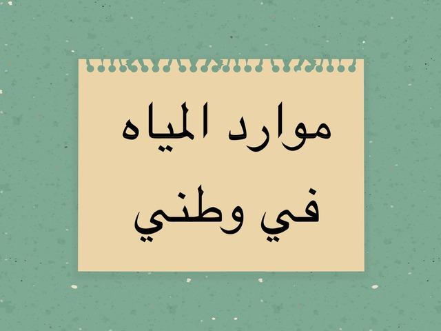 بإشراف المعلمة :فاطمة  by Hind Alqarni