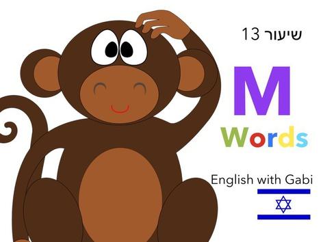 שיעור 13: M Words- מילים באנגלית by English with Gabi אנגלית עם גבי