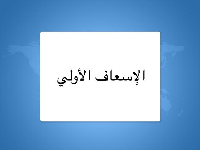 الاسرية-الإسعاف الأولي by ليان الشبلي