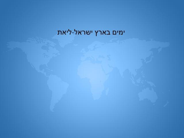 ימים ליאת by מיתל ירושלים