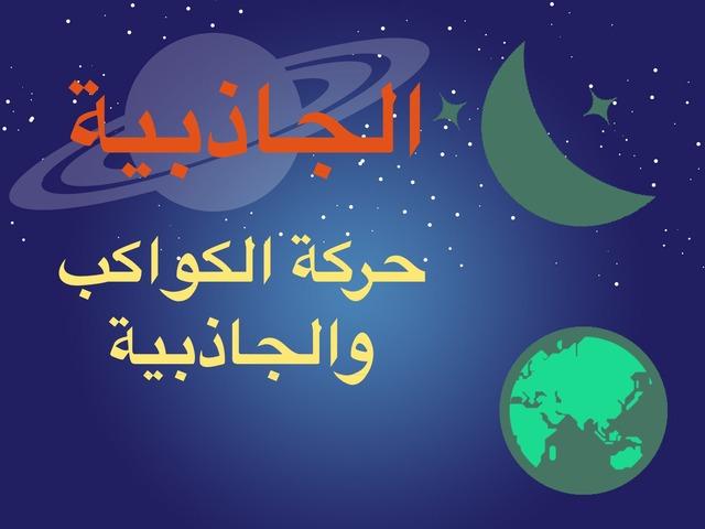 حركة الكواكب والجاذبية by سحر الثقفي