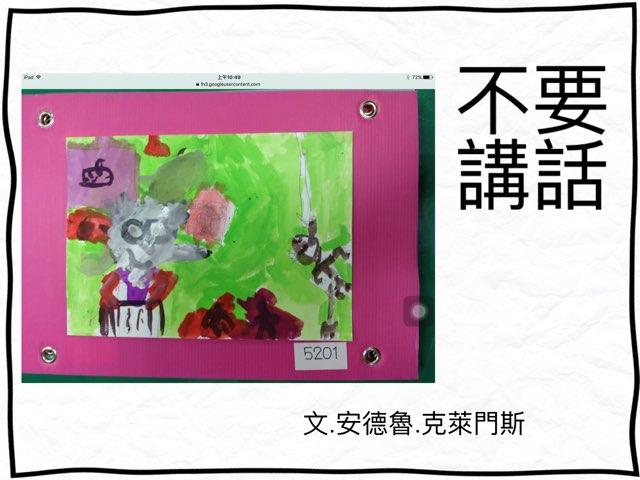 Game 18 by 辛亥樂園 數位學習