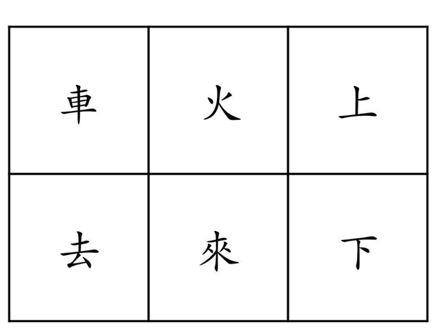 交通工具  by Chinese International School Reception