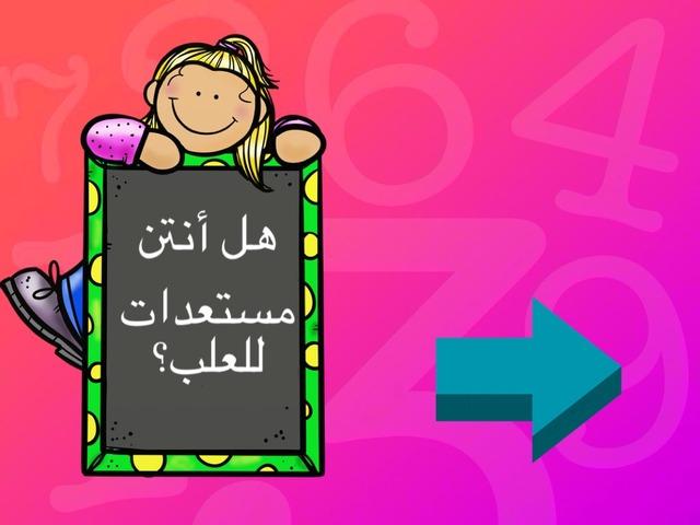 خاصية الأبدال  by Noora saleh