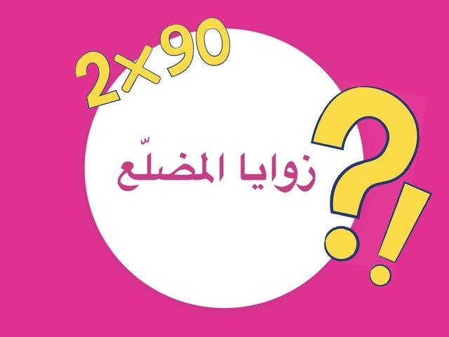 زوايا المضلع by Suha Nasser