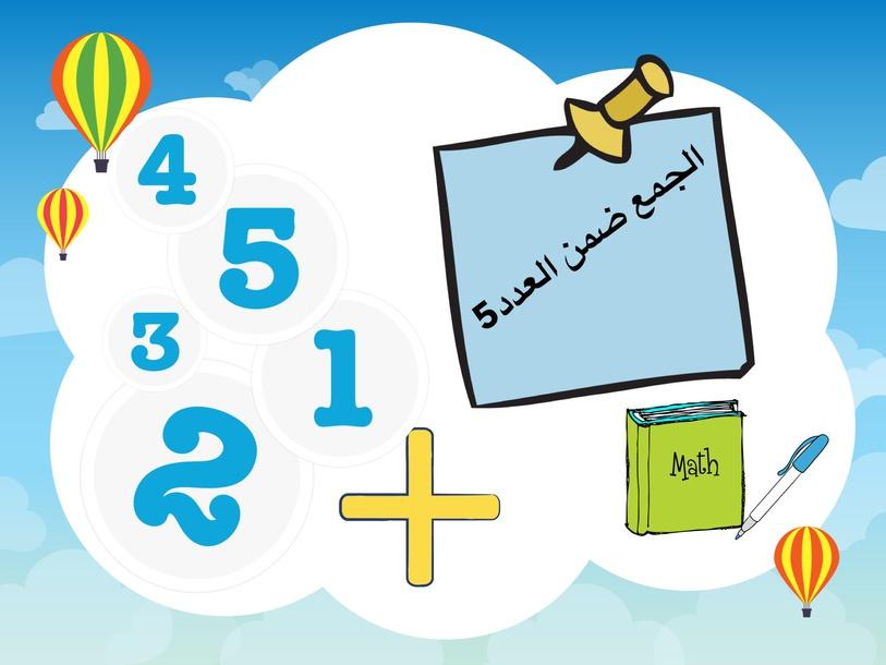 الجمع by Samaa Abbasi
