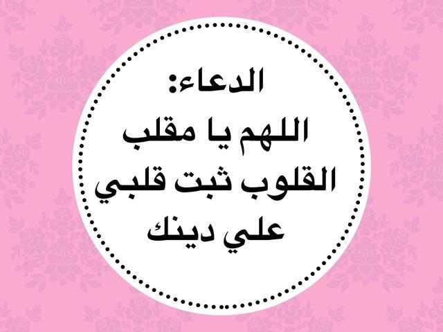 الإيمان بالله تعالى ٢ by shahad naji