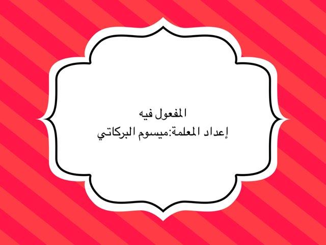 لعبة 13 by ميسون البركاتي