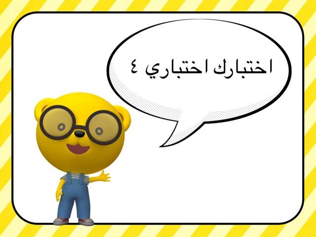 اختبارك اختباري : الجزء الرابع by Salah Alansari