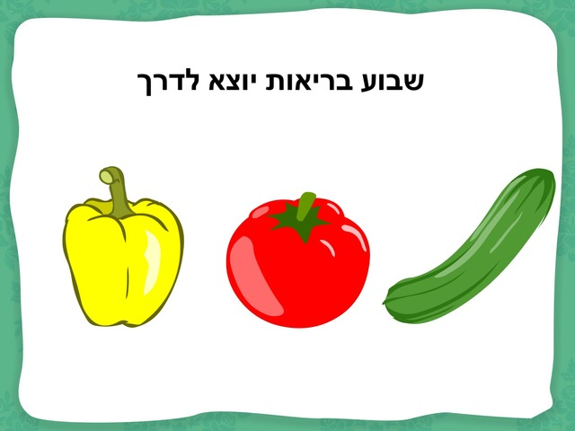 בריאות-ירקות by Anat Rizenman Beit Issie Shapiro