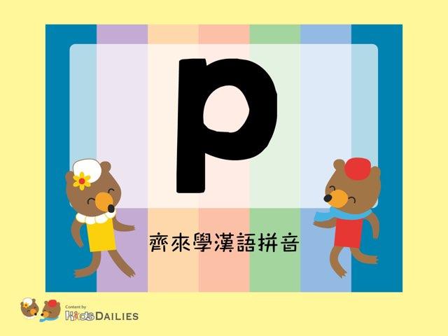 齊來學漢語拼音「p」 by Kids Dailies