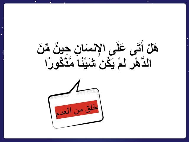 سوره الانسان ١_٤ by هاجر الشبعان