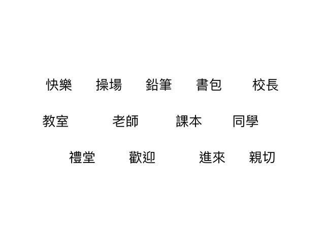 第一課 by Shan Shan Lui