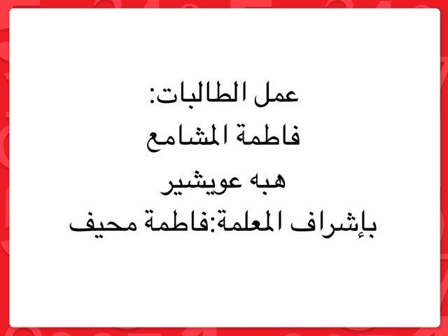 لعبة 31 by Fatimah Ahmed